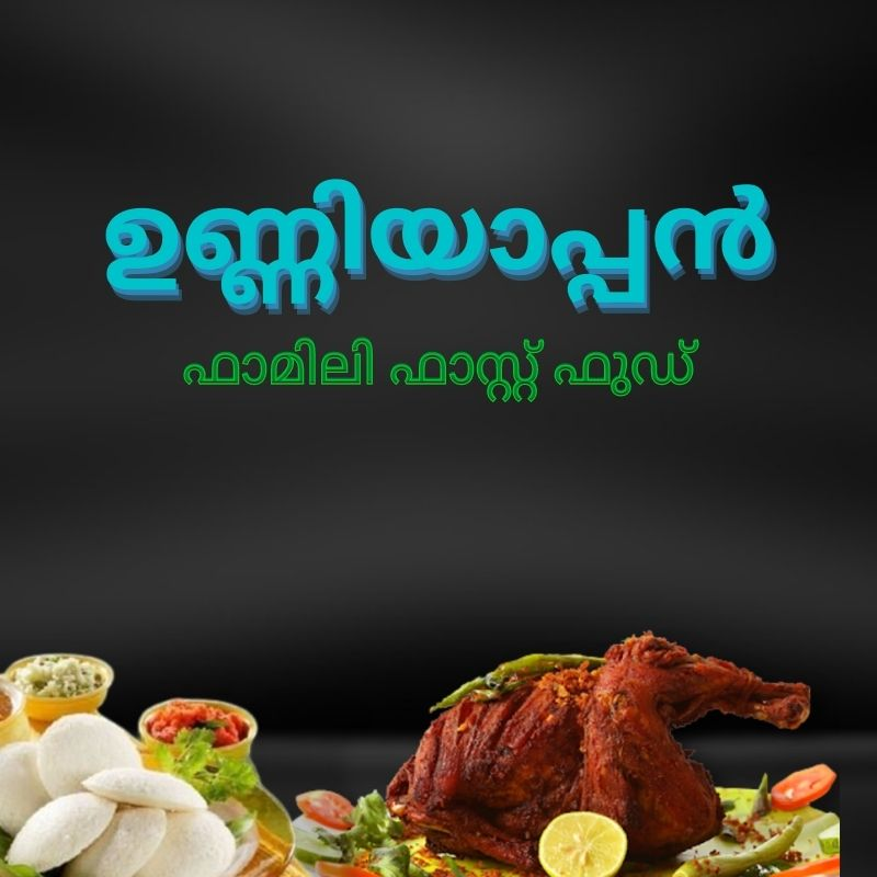 Unniappan Family Fast Food